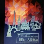 東京オリンピックを迎える学生・社会人のための観光・人流概論