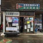 観光研究会メンバーによる岳温泉訪問