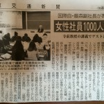 帝京平成大学観光経営学科インターンシップ講義(国際自動車)の概況