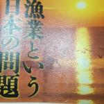 和食を考える 『漁業という日本の問題』勝川俊雄を読んで
