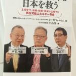 中島洋『エネルギー改革が日本を救う』(日経BP社)を読んで、配車アプリを考える