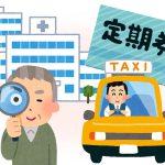 『タクシー定期券』の専門誌報道について