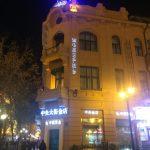 11月17日大連経由哈爾浜 馬迭爾賓館
