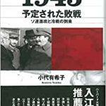 歴史認識と書評『1945 予定された敗戦: ソ連進攻と冷戦の到来』小代有希子