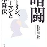 歴史認識と書評『暗闘 スターリン、トルーマンと日本降伏 』長谷川毅