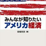 保護中: 『みんなが知りたいアメリカ経済』田端克至著