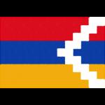 ヴァーチャル旅行 イラン編 番外 アルツァフ(ナゴルノ・カラバフ)共和