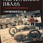 『天安門事件を目撃した日本人たち』