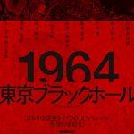 『1964 東京ブラックホール』貴志謙介