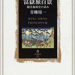 『富嶽旅百景』青柳周一 観光地域史の試み