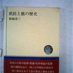 『庶民と旅の歴史』新城常三著