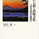 『江戸の旅と出版文化』原淳一郎