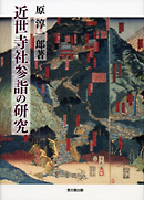 『近世社寺参詣の研究』原淳一郎