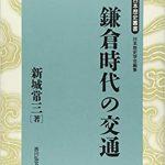 『鎌倉時代の交通』新城常三著 吉川弘文館