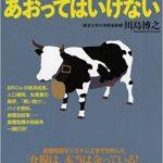 『「食糧危機」をあおってはいけない』2009年 川島博之著 文芸春秋社 穀物価格の高騰は金融現象