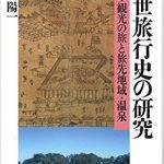 『近世旅行史の研究』高橋陽一 清文堂出版