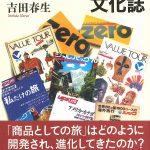 『観光の事典』朝倉書店