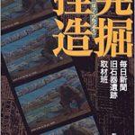 『発掘捏造』毎日新聞旧石器遺跡取材班
